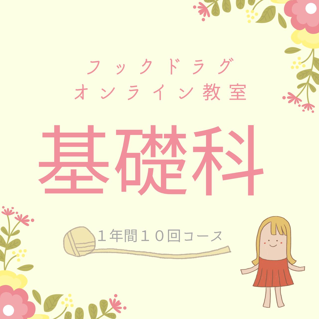 オンライン教室【基礎科】