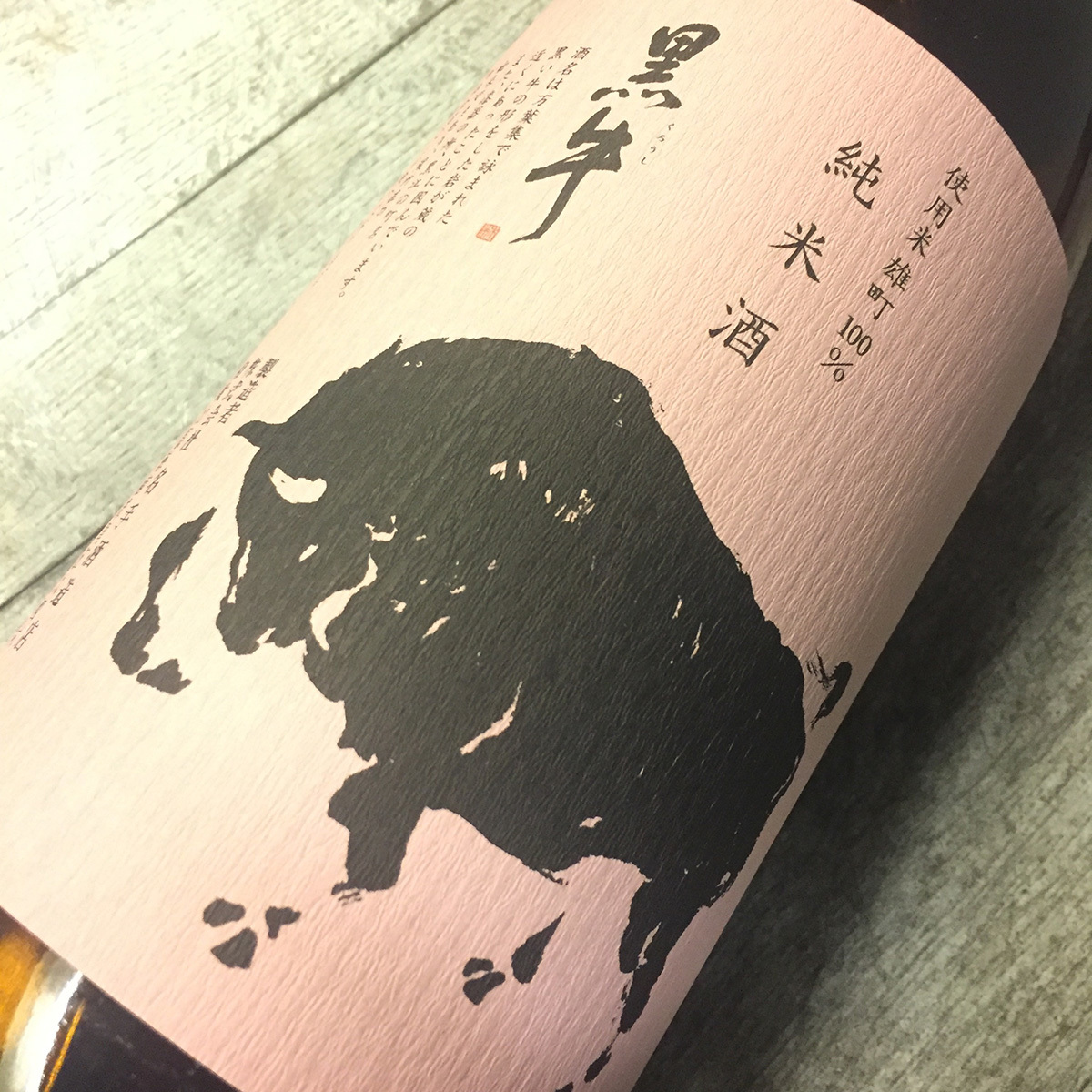 黒牛  瓶燗急冷  雄町  純米酒  1.8ℓ