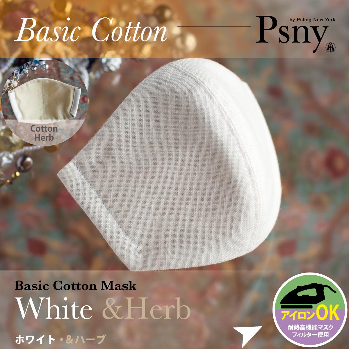 PSNY ベーシックコットン・オフホワイト(&ハーブ) 花粉 黄砂 洗えるフィルター入り 立体 マスク 大人用 CW9