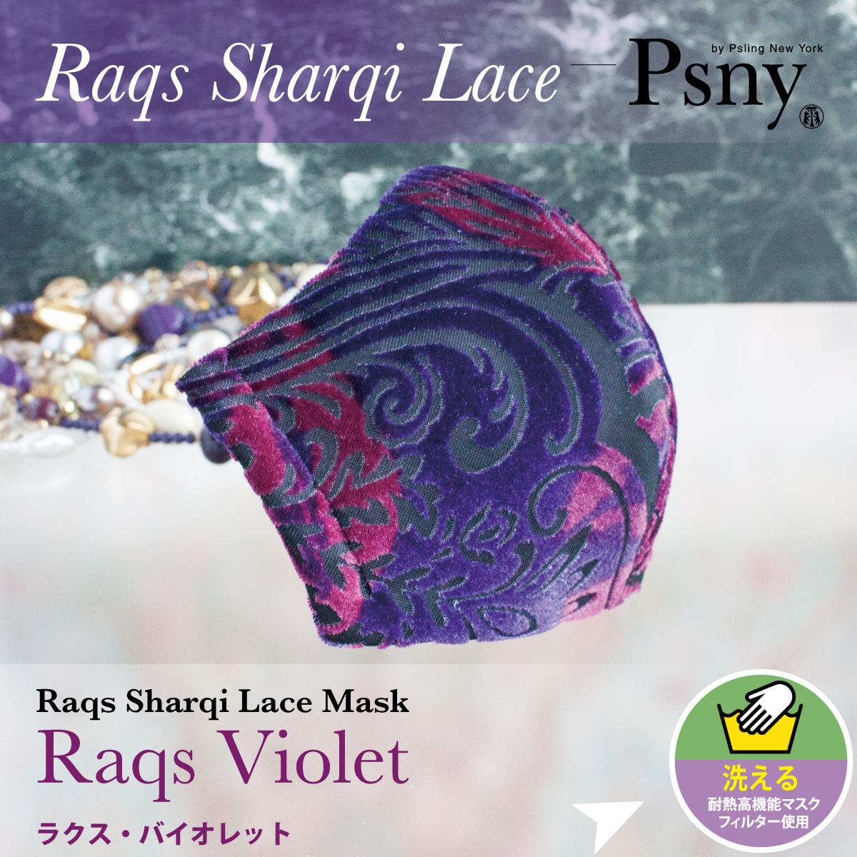 PSNY ラクスシャルキー・バイオレット 花粉 黄砂 洗える不織布フィルター入り 立体 大人用 マスク 送料無料 RS2