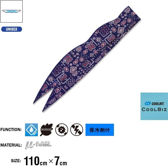 ネッククーラー・クールスカーフ HCT-SF9
