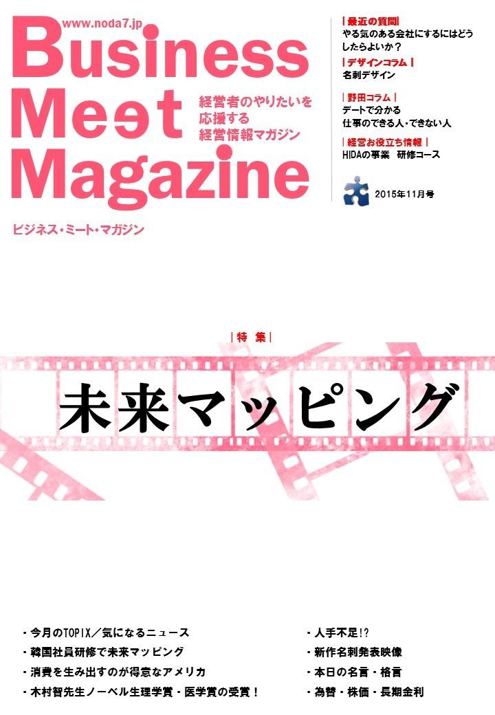[雑誌]BMM2015年11月号「未来マッピング」