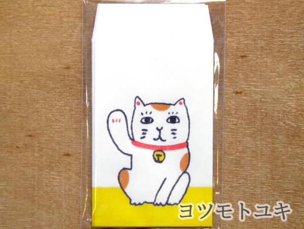 ぽち袋 - 右手まねき猫(3枚入り) - ヨツモトユキ