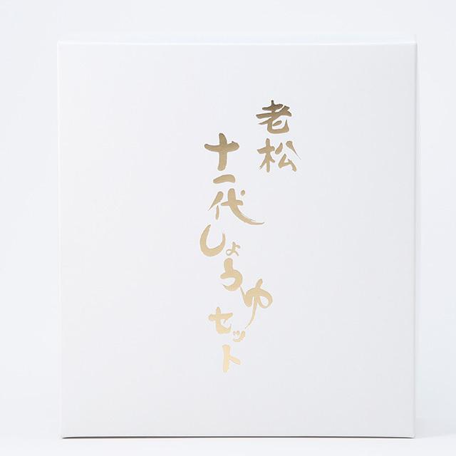 老松 ギフトセット【J-06】 - 画像3