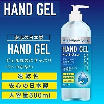 [3本セット]TOAMIT「ハンドジェル」 500ml[日本製](エタノール 濃度 55%〜58%)
