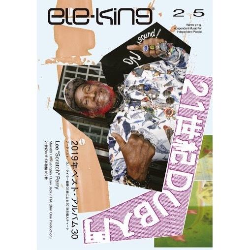 ele-king vol.25