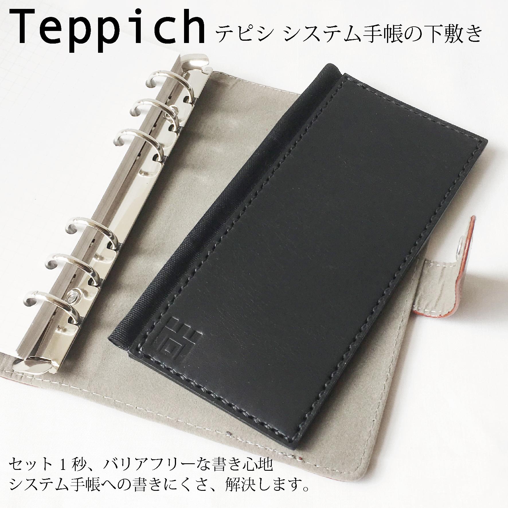 Teppich テピシ バイブルサイズ