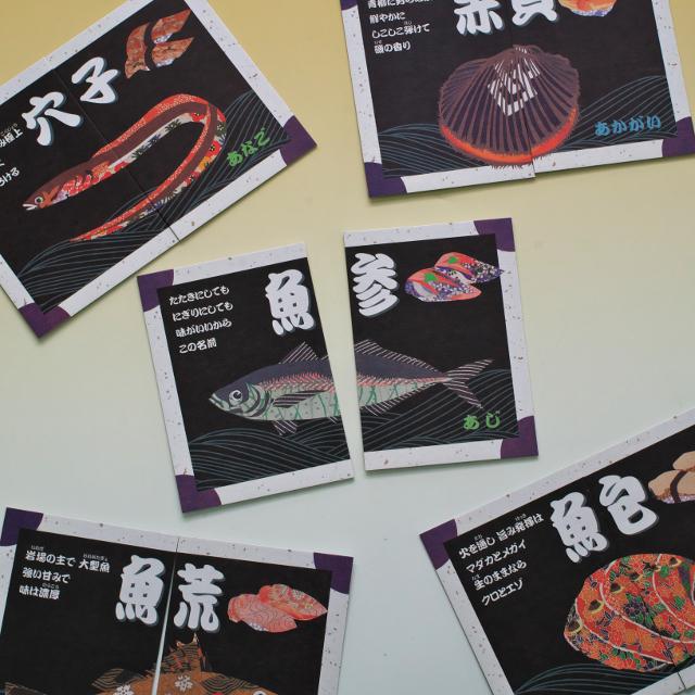 魚魚(とと)あわせ 江戸前