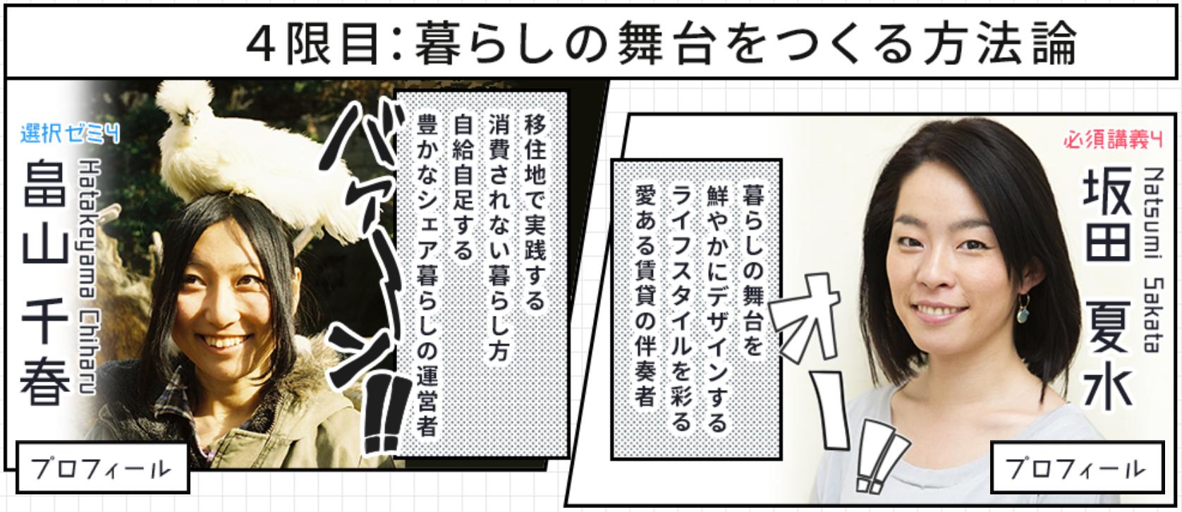 「暮らしの舞台をつくる方法論」畠山千春・坂田夏水