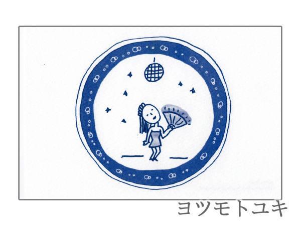 ポストカード - <バブル踊り> - ヨツモトユキ