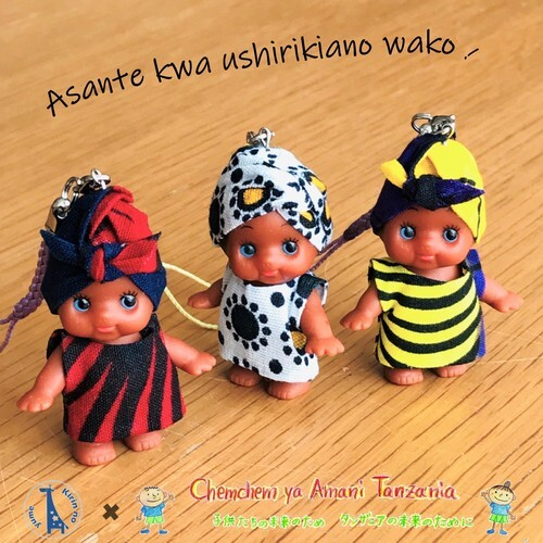 タンザニアの子ども支援/キューピーストラップ