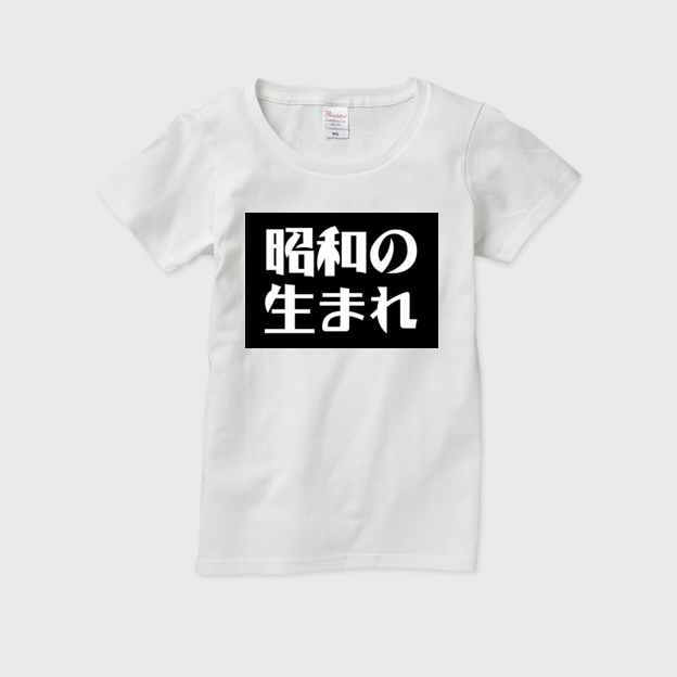 昭和の生まれ01 / レディースTシャツ