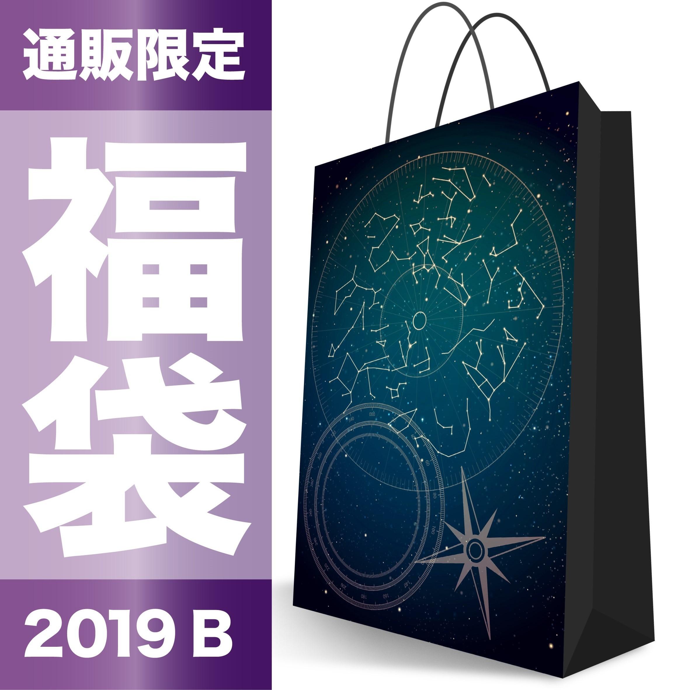 福袋B 5000円