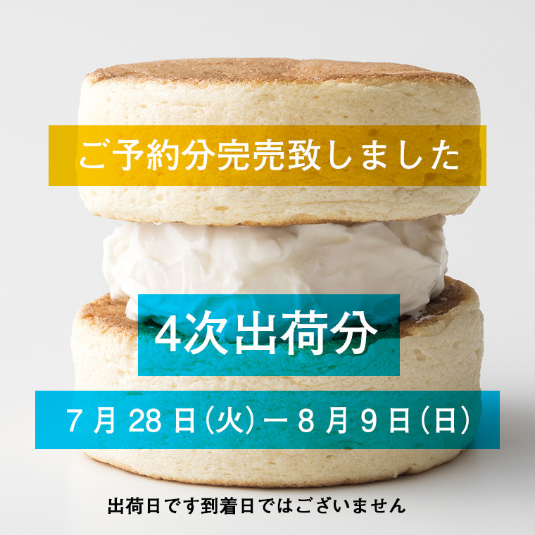 【7月28日〜8月9日出荷分】ふわふわ わぬき ミルククリーム(5個セット)と小豆クリーム(5個セット)