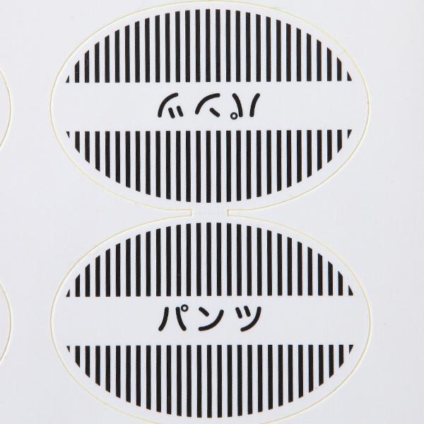白黒ストライプ (赤ちゃんお洋服用:引出しタイプ)
