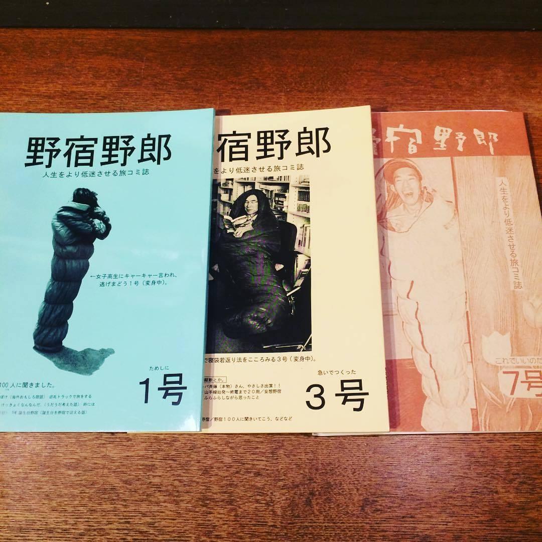 リトルプレス「野宿野郎 3冊セット」(1号、3号、7号) - 画像1