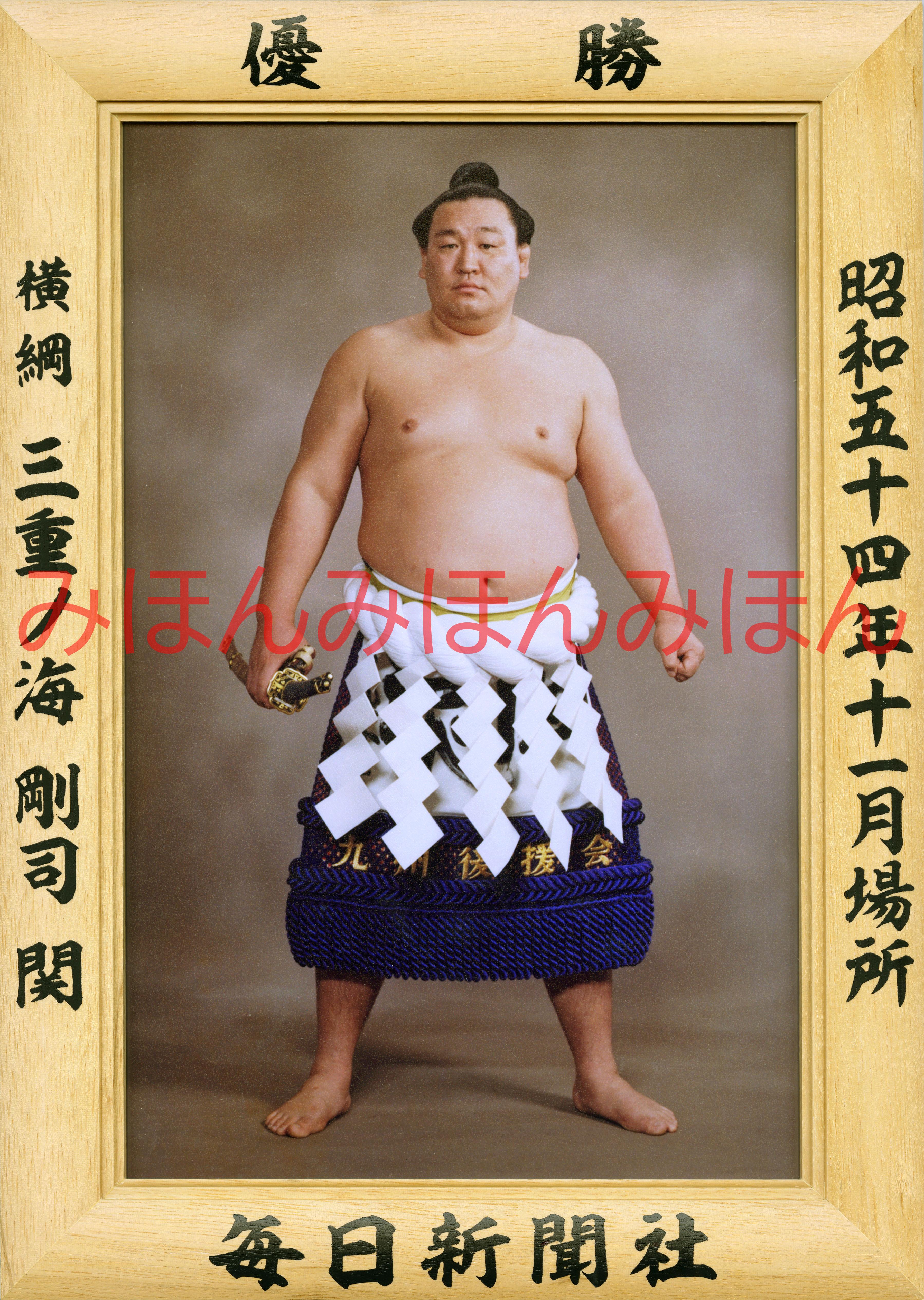 昭和54年11月場所優勝 横綱 三重ノ海剛司関(2回目の優勝)