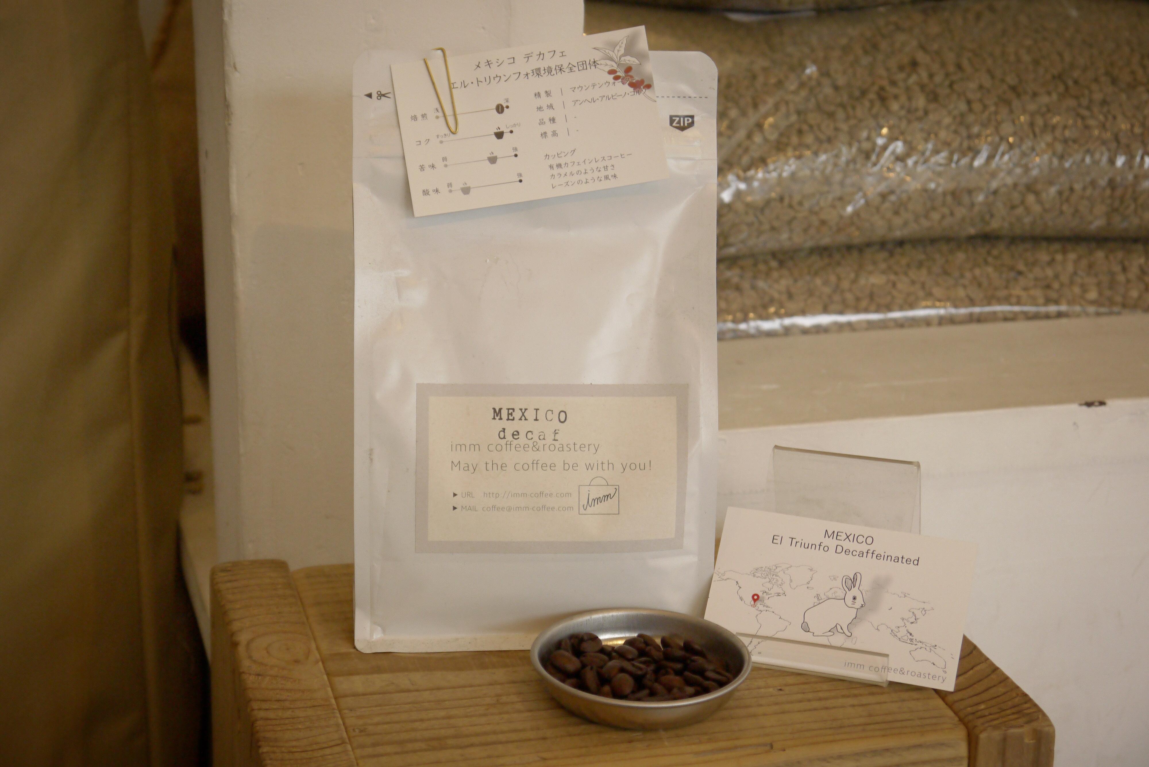 【送料無料】メキシコ カフェインレス コーヒー豆 200g×2 計400g