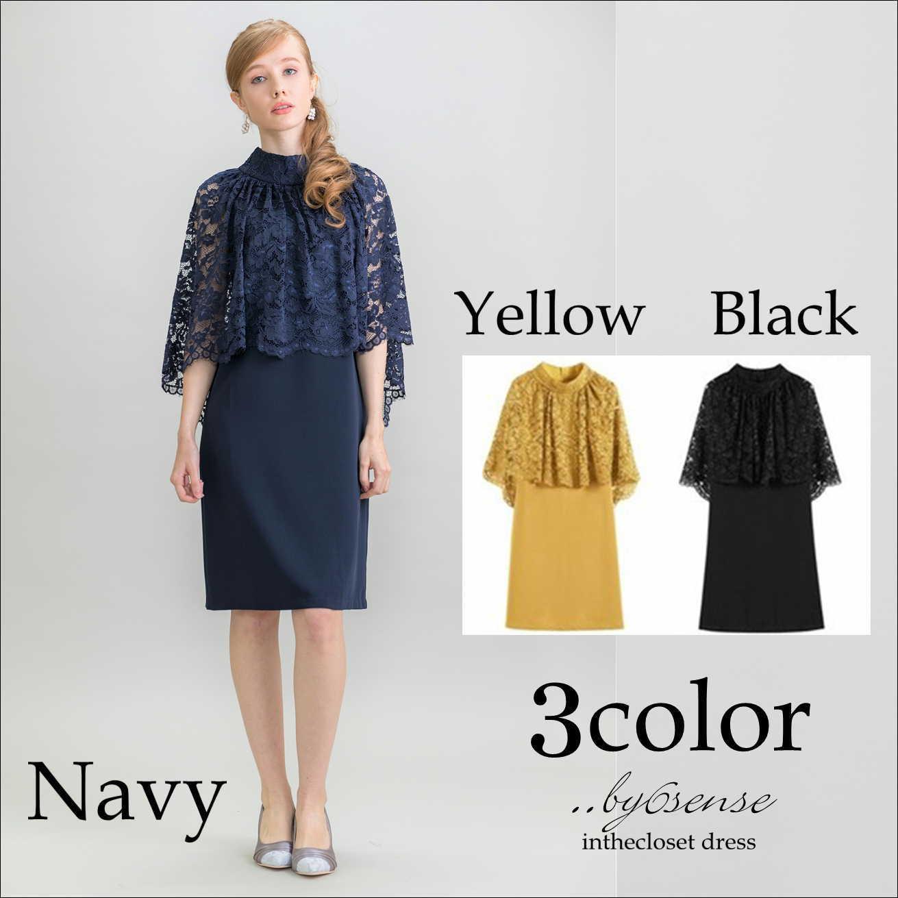 ケープ風レースワンピ―スドレス Sサイズ~ Lサイズ black 4色展開