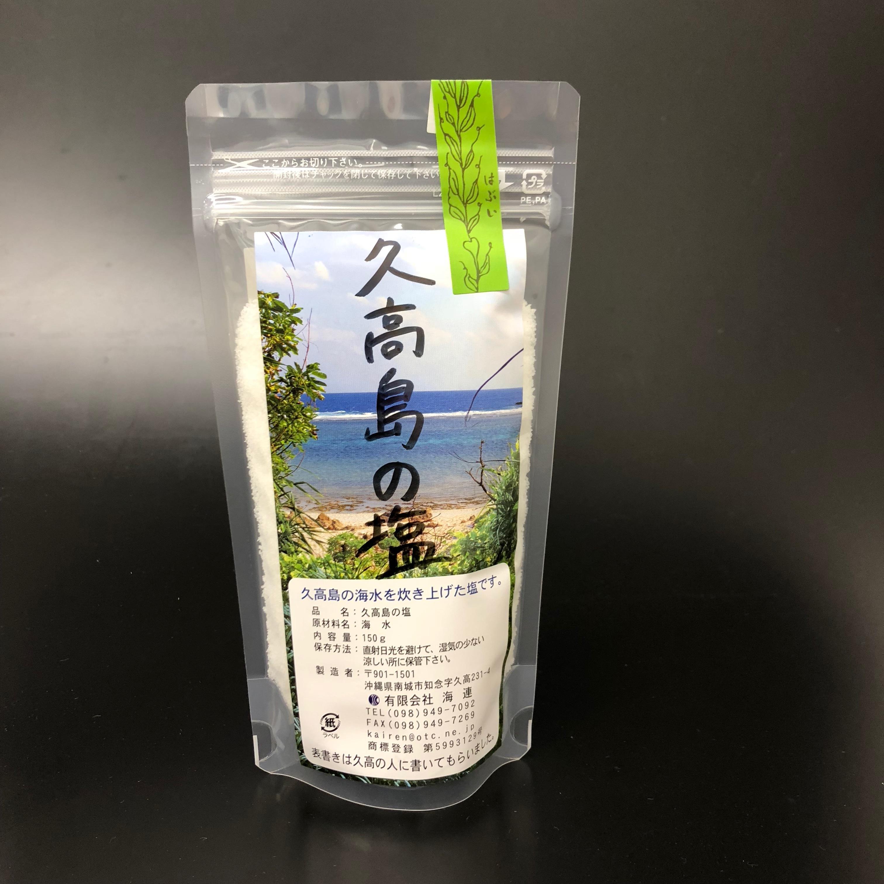 久高島の塩(150g)