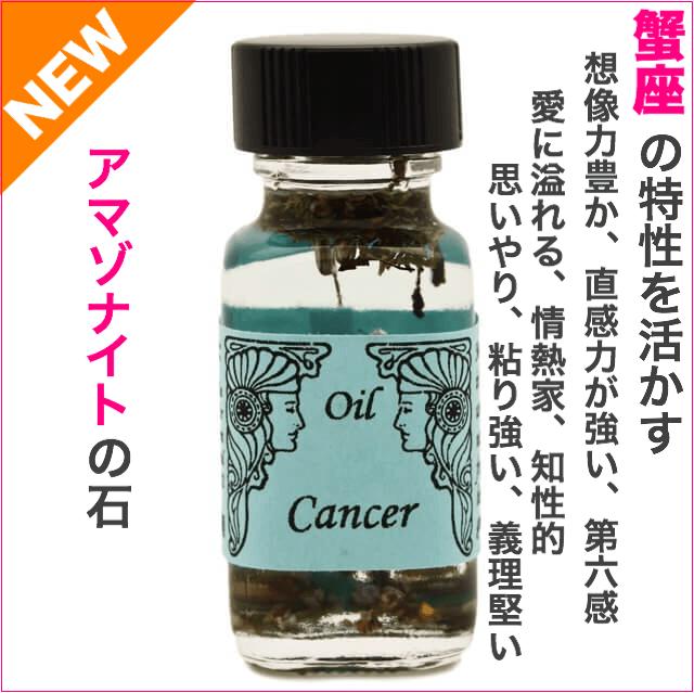 【残2】蟹座 Cancer 自分の長所を引き出してくれる☆メモリーオイル12星座シリーズ