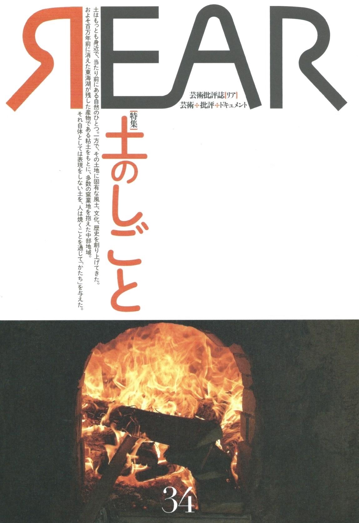 REAR no.34 土の仕事