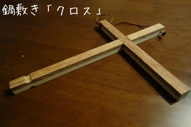 鍋敷き 「クロス」 - 画像1