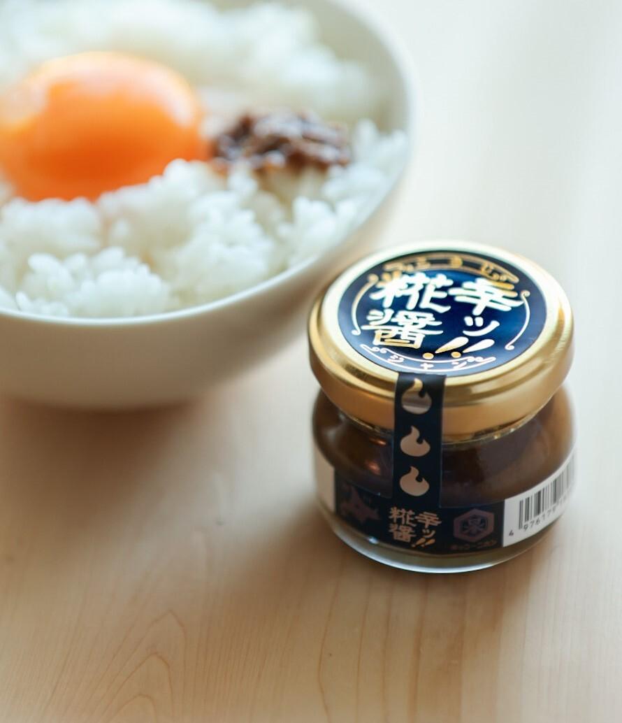 【生活応援セール】辛ッ‼糀醤(からっこうじジャン) ¥420→¥320