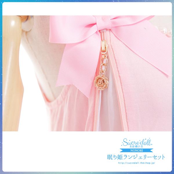 [NONORI] 眠り姫ランジェリーセット