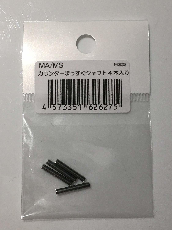 MS/MA用 カウンターまっすぐシャフト4本入り 13.2mm 日本製