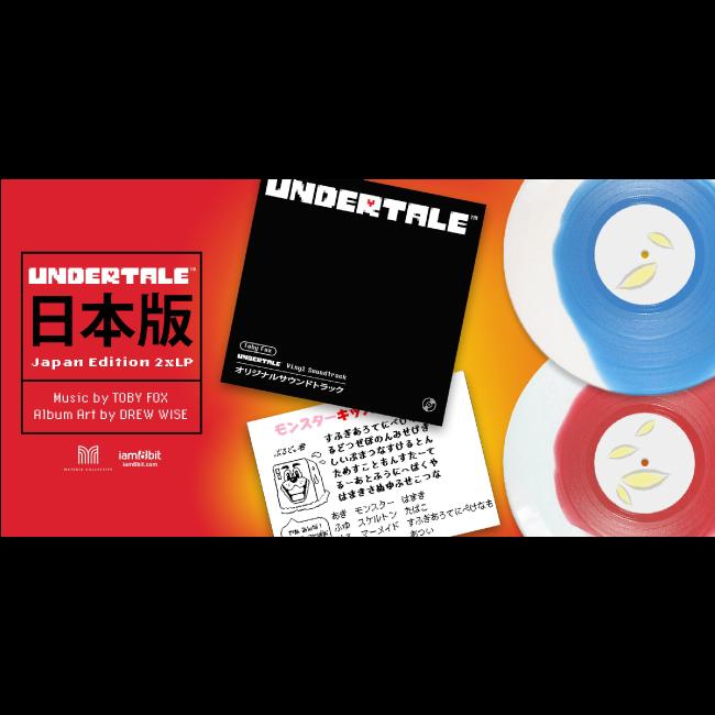 【UNDERTALE(アンダーテイル)】 レコード・セット(ジャパンエディション2LP) - 画像2