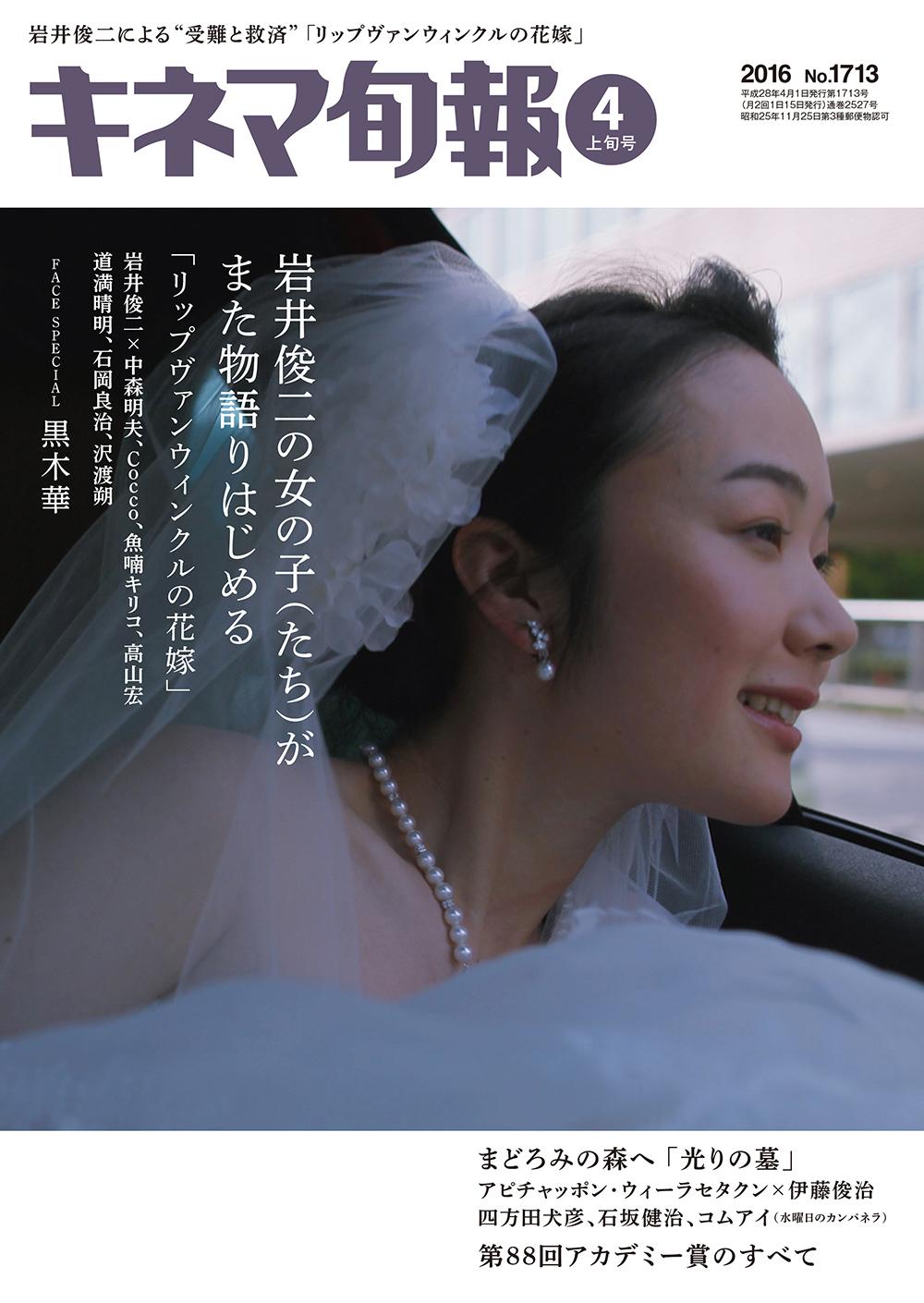 キネマ旬報 2016年4月上旬号(No.1713)