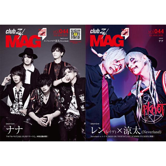 [フリーペーパー]club Zy.MAG Vol.44(ナナ/レン(レイヴ)&涼太(Neverland))