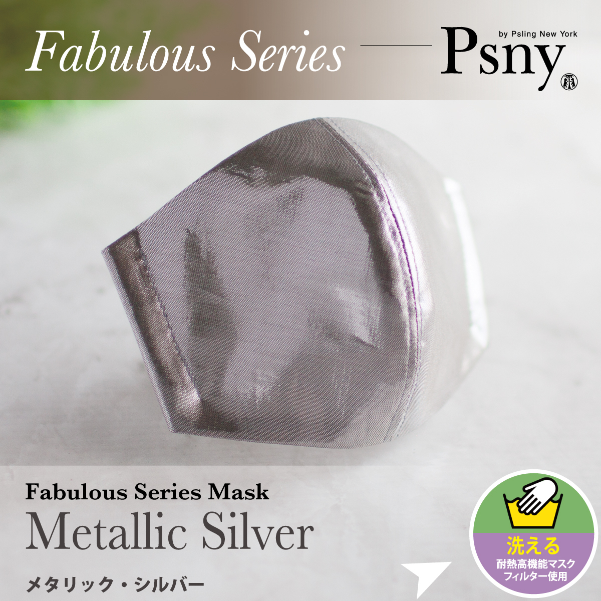 PSNY ファビュラス・シルバー・オーガンジー 花粉 黄砂 洗える不織布フィルター入り 立体 大人用 マスク 送料無料 F09