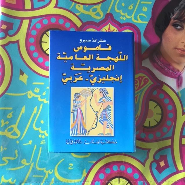 英語×エジプト方言の辞書   Tänz...