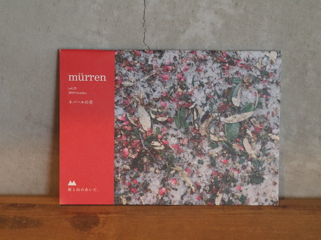 BOOKS YAMAMOTO 本とコーヒーのセット ー『murrren vol.25』 若菜晃子