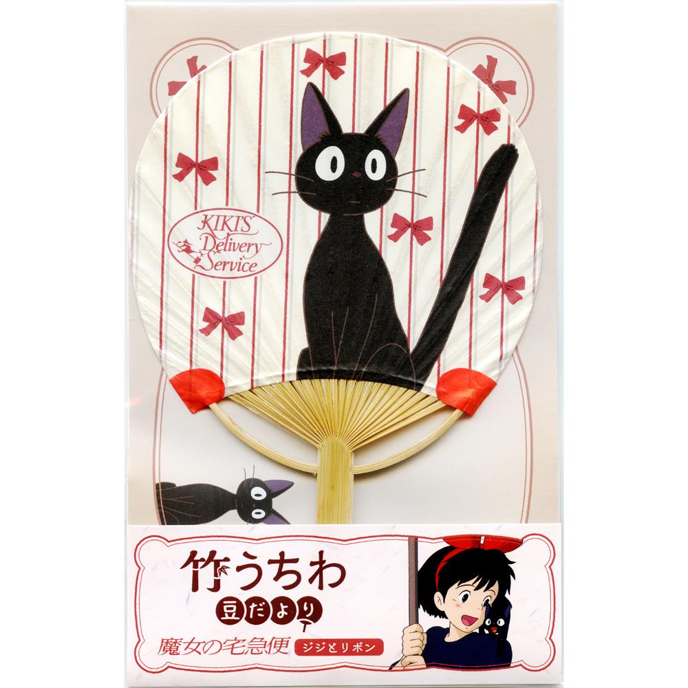 猫うちわレター(竹うちわ豆だより魔女の宅急便ジジとリボン)