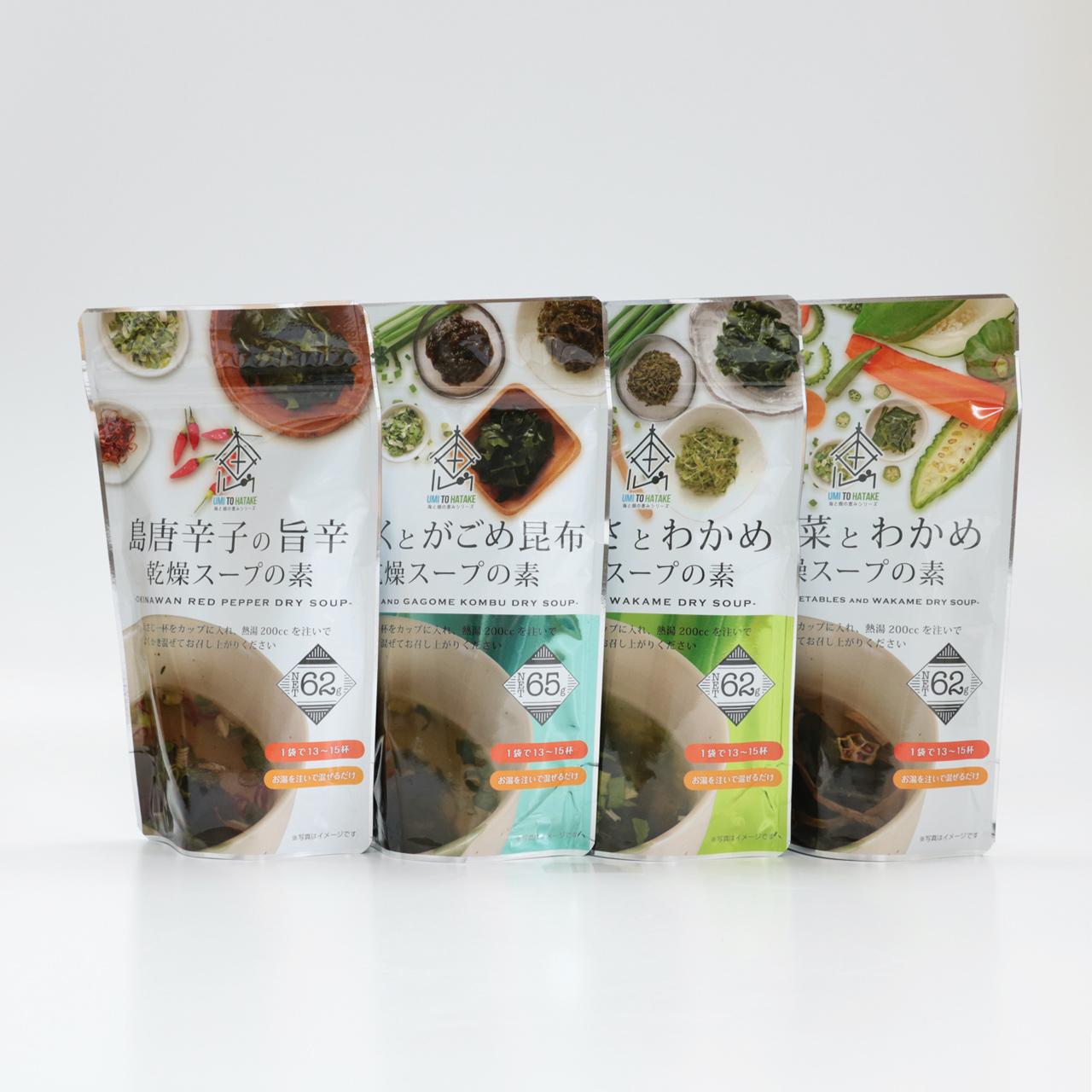 スープの素4種セット 島酒家