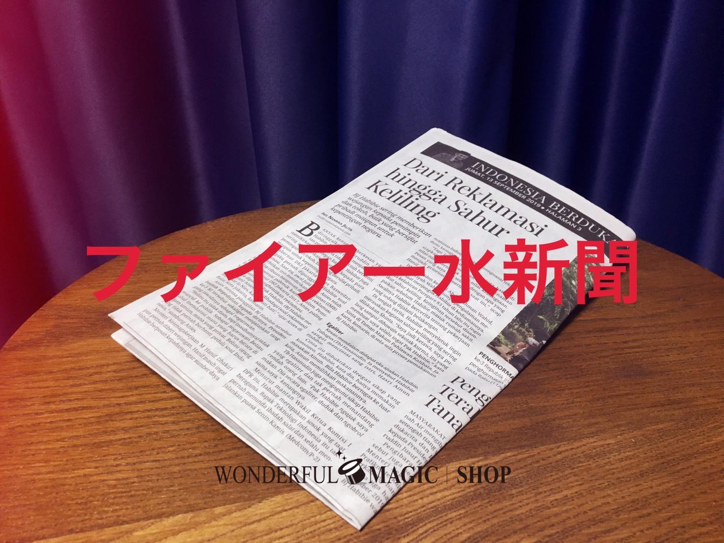 ファイアー水新聞 実用性抜群!プロフェッショナル水新聞