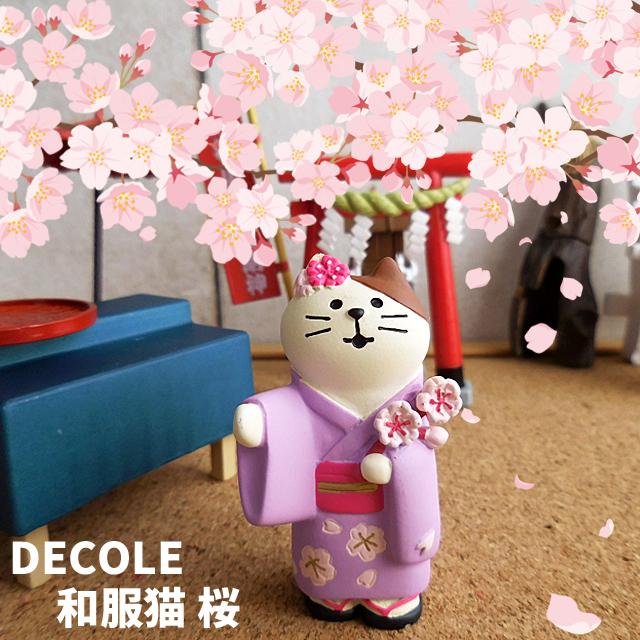 (314) デコレ コンコンブル 和服猫 桜
