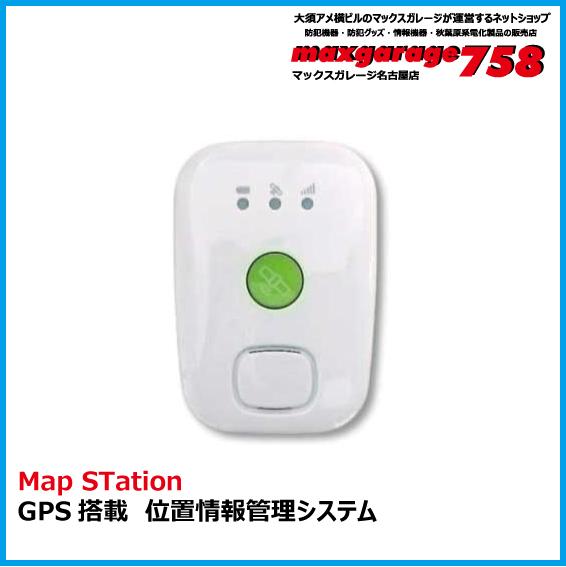 GPS搭載 位置情報管理システム【Map STation】