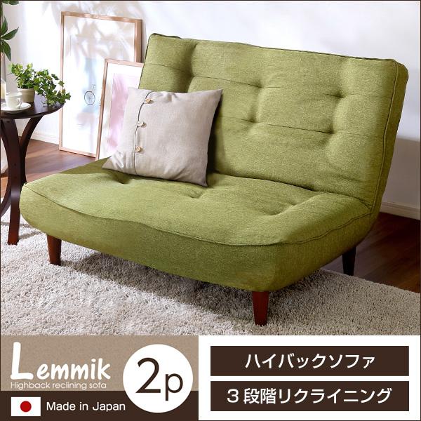 2人掛ハイバックソファ(布地)ローソファにも、ポケットコイル使用、3段階リクライニング 日本製|lemmik-レミック-|一人暮らし用のソファやテーブルが見つかるインテリア専門店KOZ|《SH-07-LMK2P》