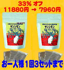サンシモン セット6番 (顆粒100g(5gx20s) 2袋)