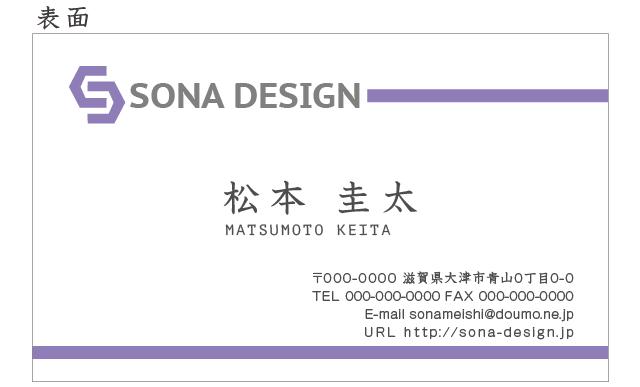 ビジネス片面名刺・パープル 003 100枚
