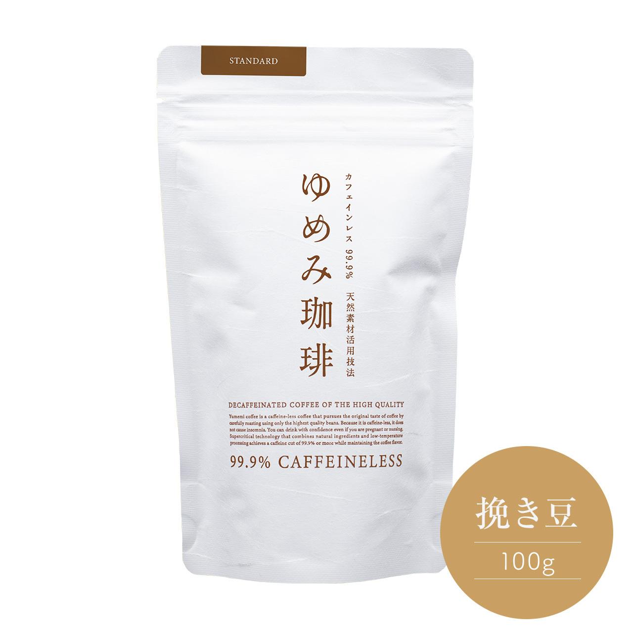 ゆめみ珈琲(カフェインレス)《スタンダード》挽き豆 100g