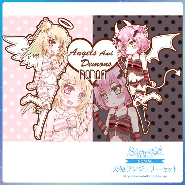 ★予約★[NONORI] 天使ランジェリーセット