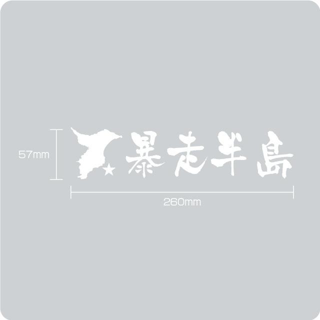 抜き文字暴走半島サブタイなし(白)