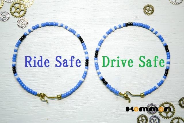 Drive Safe〈ドライブセイフ〉交通安全うでわ