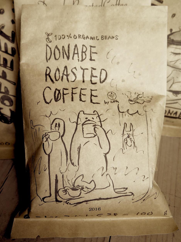 土鍋焙煎 ニドムブレンド コーヒー豆 100g - 画像1