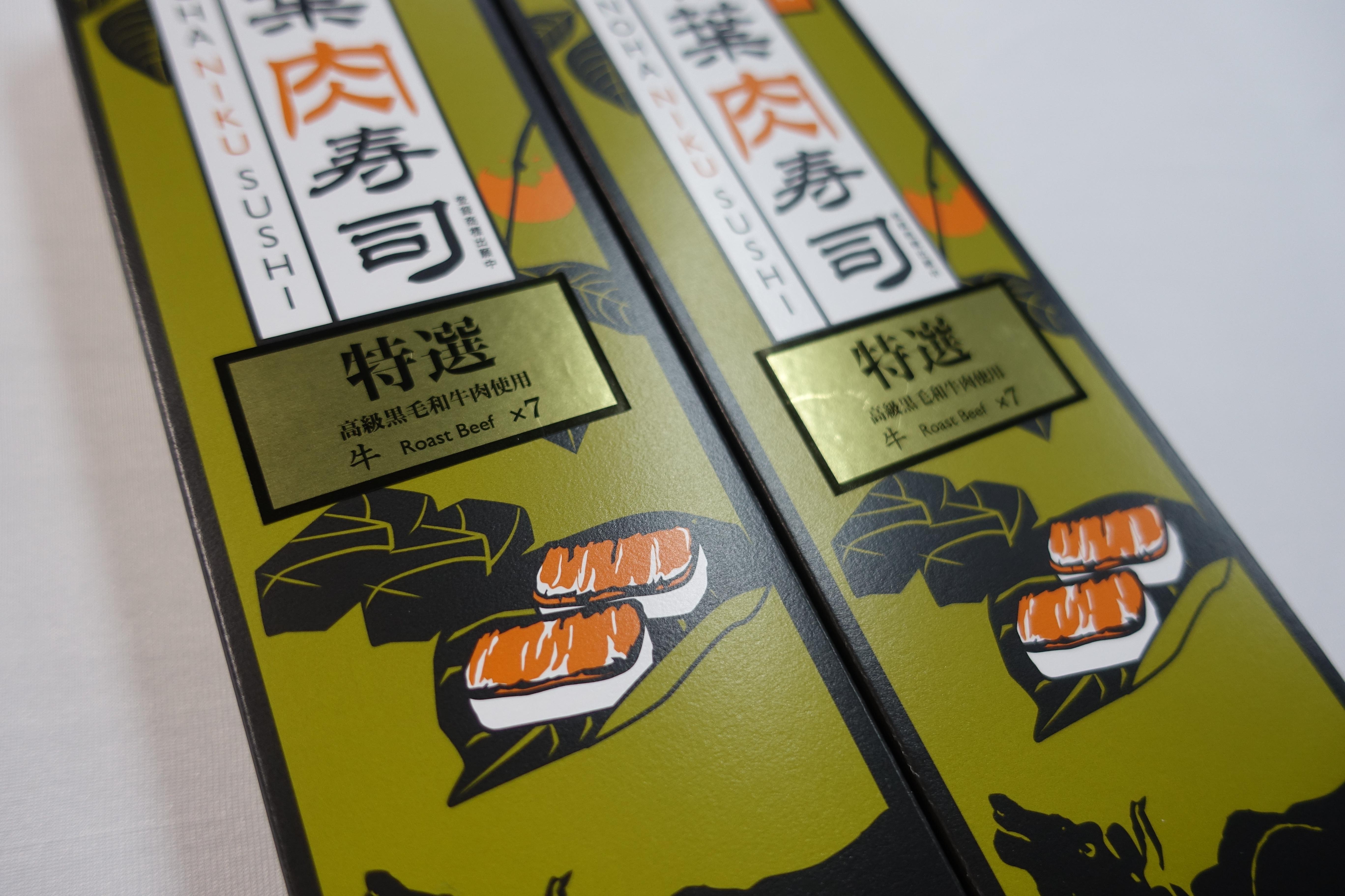 黒毛和牛稀少部位使用【特選】柿の葉肉寿司(黒毛和牛7個入)【2箱セット】